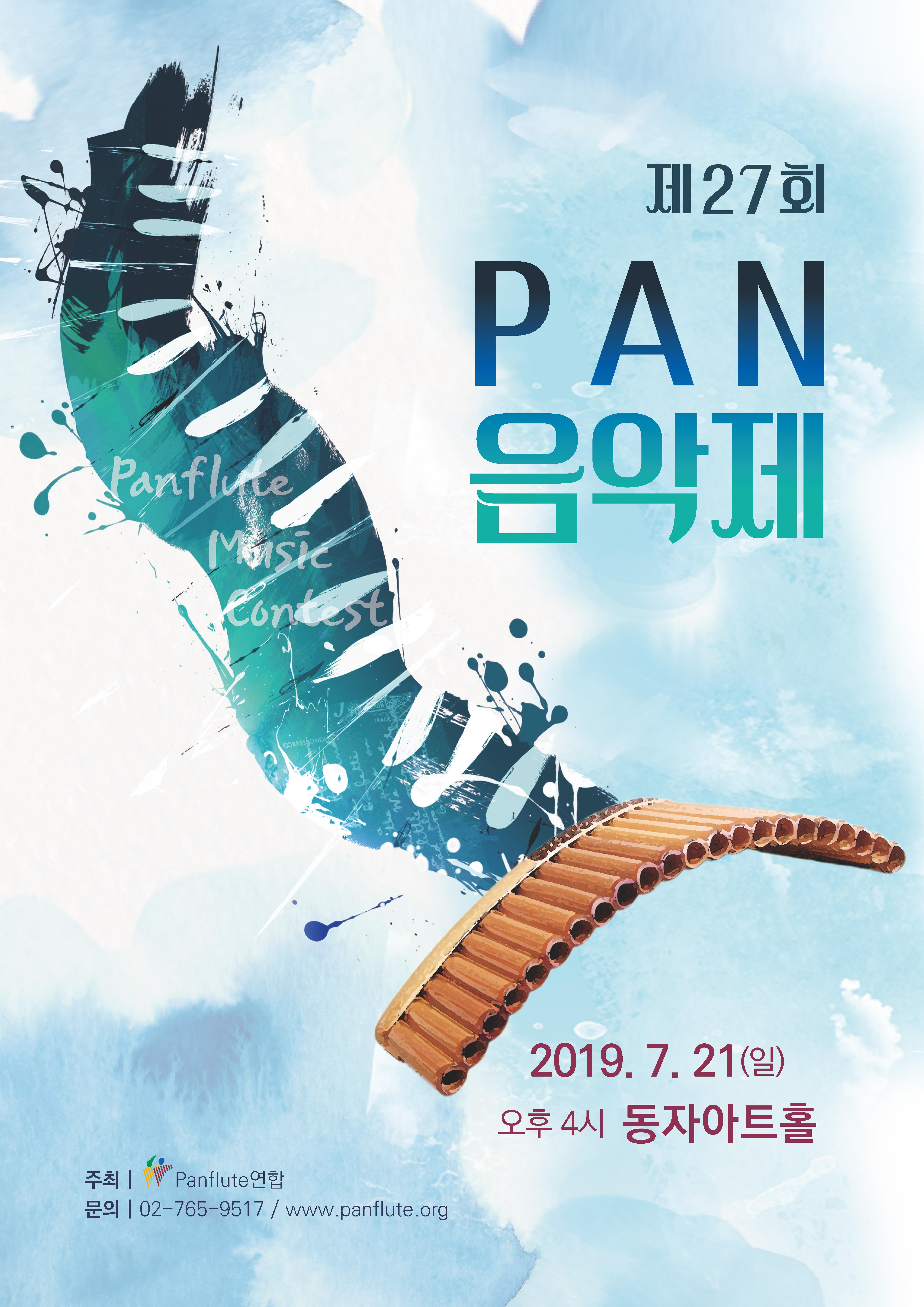 19_제27회 팬음악제콘서트 포스터A4-최종.jpg